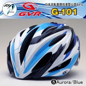 自転車 ヘルメット 【レビューを書く宣言で収納バッグプレゼント!】 GVR G-101 商品番号08 オーロラ/ブルー JCF公認 サイクルヘルメット  自転車 ヘルメット|enjoyservice