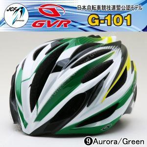 自転車 ヘルメット 【レビューを書く宣言で収納バッグプレゼント!】 GVR G-101 商品番号09 オーロラ/グリーン JCF公認 サイクルヘルメット  自転車 ヘルメット|enjoyservice