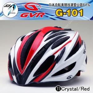 自転車 ヘルメット 【レビューを書く宣言で収納バッグプレゼント!】 GVR G-101 商品番号11 クリスタル/レッド JCF公認 サイクルヘルメット  自転車 ヘルメット|enjoyservice
