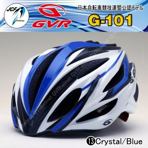 自転車 ヘルメット 【レビューを書く宣言で収納バッグプレゼント!】 GVR G-101 商品番号13 クリスタル/ブルー JCF公認 サイクルヘルメット  自転車 ヘルメット|enjoyservice