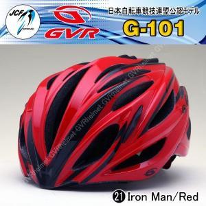 自転車 ヘルメット 【レビューを書く宣言で収納バッグプレゼント!】 GVR G-101 商品番号21 アイロンマン/レッド JCF公認 サイクルヘルメット  自転車|enjoyservice