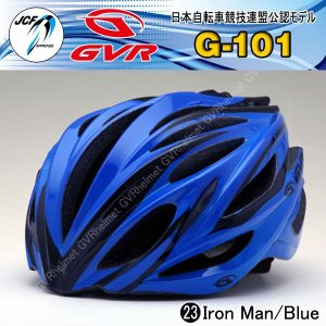 自転車 ヘルメット 【レビューを書く宣言で収納バッグプレゼント!】 GVR G-101 商品番号23 アイロンマン/ブルー JCF公認 サイクルヘルメット  自転車|enjoyservice