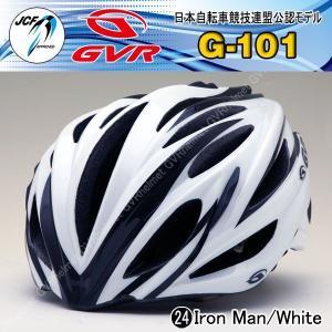 自転車 ヘルメット 【レビューを書く宣言で収納バッグプレゼント!】 GVR G-101 商品番号24 アイロンマン/ホワイトJCF公認 サイクルヘルメット  自転車|enjoyservice
