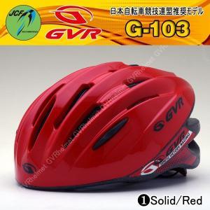 自転車 ヘルメット GVR G-103 商品番号01 ソリッド/レッドJCF推奨 サイクルヘルメット 自転車 ヘルメット|enjoyservice
