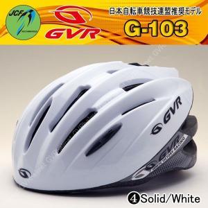 自転車 ヘルメット GVR G-103 商品番号04 ソリッド/ホワイトJCF推奨 サイクルヘルメット 自転車 ヘルメット|enjoyservice
