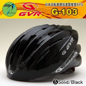 自転車 ヘルメット GVR G-103 商品番号05 ソリッド/ブラックJCF推奨 サイクルヘルメット 自転車 ヘルメット|enjoyservice