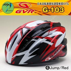 自転車 ヘルメット GVR G-103 商品番号06 ジャンプ/レッドJCF推奨 サイクルヘルメット 自転車 ヘルメット|enjoyservice