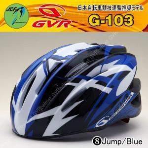 自転車 ヘルメット GVR G-103 商品番号08 ジャンプ/ブルーJCF推奨 サイクルヘルメット 自転車 ヘルメット|enjoyservice