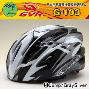 自転車 ヘルメット GVR G-103 商品番号09 ジャンプ/グレーシルバーJCF推奨 サイクルヘルメット 自転車 ヘルメット|enjoyservice