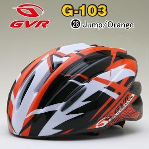 自転車 ヘルメット GVR G-103 商品番号28 JUMP/オレンジJCF推奨 サイクルヘルメット 自転車 ヘルメット|enjoyservice