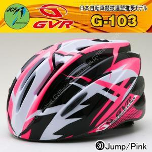 自転車 ヘルメット GVR G-103 商品番号30 JUMP/ピンクJCF推奨 サイクルヘルメット 自転車 ヘルメット|enjoyservice