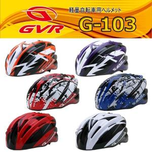 自転車 ヘルメット GVR G-103 全27色 JCF推奨 サイクルヘルメット  自転車 ヘルメット|enjoyservice