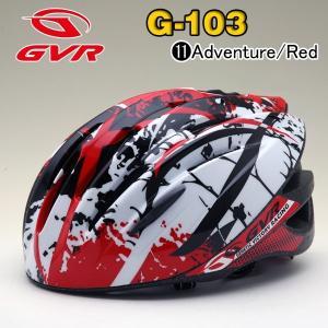 自転車 ヘルメット GVR G-103 全27色 JCF推奨 サイクルヘルメット  自転車 ヘルメット|enjoyservice|02