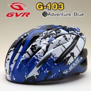 自転車 ヘルメット GVR G-103 全27色 JCF推奨 サイクルヘルメット  自転車 ヘルメット|enjoyservice|03