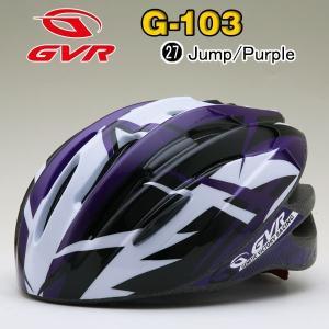 自転車 ヘルメット GVR G-103 全27色 JCF推奨 サイクルヘルメット  自転車 ヘルメット|enjoyservice|06