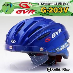 自転車 ヘルメット 【レビューでプレゼント!】 GVR G-203V 商品番号03 ソリッド/ブルーJCF推奨 シールド付サイクルヘルメット 自転車 ヘルメット enjoyservice