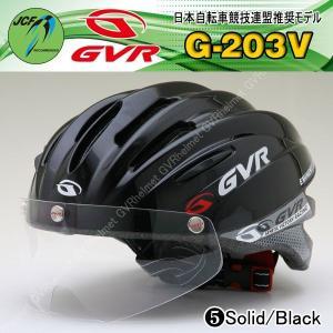 自転車 ヘルメット 【レビューでプレゼント!】 GVR G-203V 商品番号05 ソリッド/ブラックJCF推奨 シールド付サイクルヘルメット 自転車 ヘルメット|enjoyservice