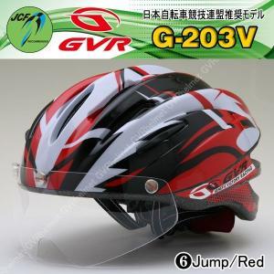 自転車 ヘルメット 【レビューでプレゼント!】 GVR G-203V 商品番号06 ジャンプ/レッドJCF推奨 シールド付サイクルヘルメット 自転車 ヘルメット enjoyservice