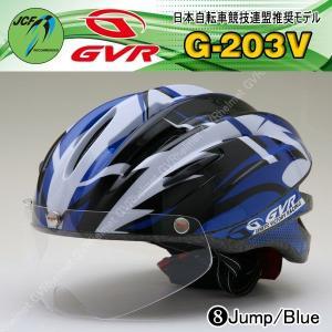 自転車 ヘルメット 【レビューでプレゼント!】 GVR G-203V 商品番号08 ジャンプ/ブルーJCF推奨 シールド付サイクルヘルメット 自転車 ヘルメット enjoyservice