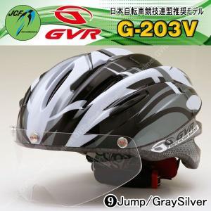 自転車 ヘルメット 【レビューでプレゼント!】 GVR G-203V 商品番号09 ジャンプ/グレーシルバーJCF推奨 シールド付サイクルヘルメット 自転車 ヘルメット enjoyservice