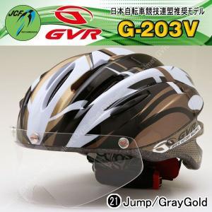 自転車 ヘルメット 【レビューでプレゼント!】 GVR G-203V 商品番号21 ジャンプ/グレーゴールド JCF推奨 シールド付サイクルヘルメット 自転車 ヘルメット|enjoyservice