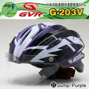 自転車 ヘルメット 【レビューでプレゼント!】 GVR G-203V 商品番号22 ジャンプ/パープル JCF推奨 シールド付サイクルヘルメット 自転車 ヘルメット enjoyservice