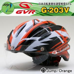 自転車 ヘルメット 【レビューでプレゼント!】 GVR G-203V 商品番号23 ジャンプ/オレンジ JCF推奨 シールド付サイクルヘルメット 自転車 ヘルメット|enjoyservice
