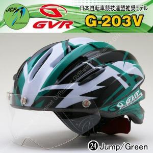自転車 ヘルメット 【レビューでプレゼント!】 GVR G-203V 商品番号24 ジャンプ/グリーン JCF推奨 シールド付サイクルヘルメット 自転車 ヘルメット|enjoyservice