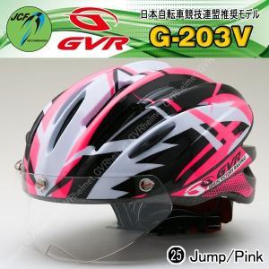 自転車 ヘルメット 【レビューでプレゼント!】 GVR G-203V 商品番号25 ジャンプ/ピンク JCF推奨 シールド付サイクルヘルメット 自転車 ヘルメット enjoyservice