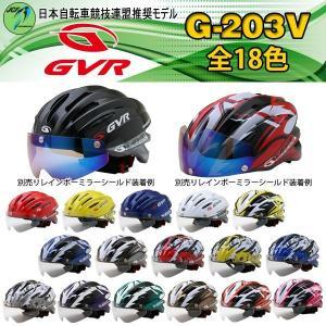自転車 ヘルメット 【レビューでプレゼント!】 GVR G-203V 全18色 JCF推奨 シールド付サイクルヘルメット GVR 自転車 ヘルメット|enjoyservice