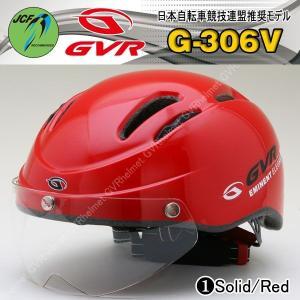 自転車 ヘルメット  GVR G-306V 商品番号01 ソリッド/レッド JCF推奨 クリアシールド付サイクルヘルメット 自転車|enjoyservice