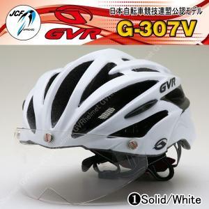 自転車 ヘルメット 【レビューを書いてシールドサービス】 GVR G-307V 商品番号01 ソリッド/ホワイト JCF公認 クリアシールド付サイクルヘルメット 自転車|enjoyservice