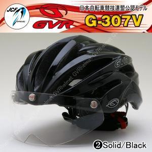 自転車 ヘルメット 【レビューを書いてシールドサービス】 GVR G-307V 商品番号02 ソリッド/ブラック JCF公認 クリアシールド付サイクルヘルメット 自転車|enjoyservice