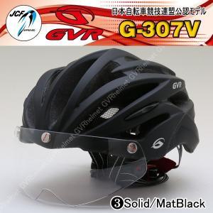 自転車 ヘルメット 【レビューを書いてシールドサービス】 GVR G-307V 商品番号03 ソリッド/マットブラック JCF公認 クリアシールド付サイクルヘルメット 自転車|enjoyservice