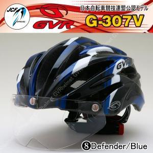 自転車 ヘルメット 【レビューを書いてシールドサービス】 GVR G-307V 商品番号08 ディフェンダー/ブルーJCF公認 クリアシールド付サイクルヘルメット 自転車|enjoyservice