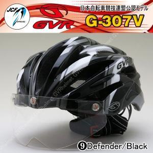 自転車 ヘルメット 【レビューを書いてシールドサービス】 GVR G-307V 商品番号09 ディフェンダー/ブラックJCF公認 クリアシールド付サイクルヘルメット 自転車|enjoyservice