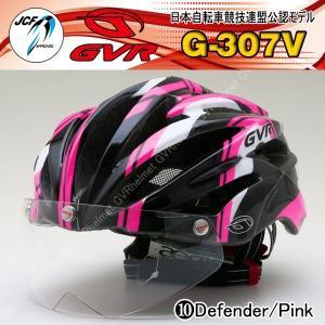 自転車 ヘルメット 【レビューを書いてシールドサービス】 GVR G-307V 商品番号10 ディフェンダー/ピンクJCF公認 クリアシールド付サイクルヘルメット 自転車|enjoyservice