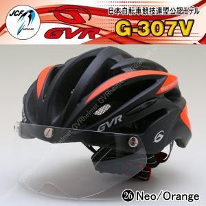 自転車 ヘルメット 【レビューを書いてシールドサービス】 GVR G-307V 商品番号26 ネオ/オレンジ JCF公認 クリアシールド付サイクルヘルメット 自転車|enjoyservice