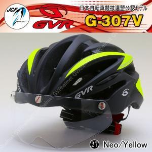 自転車 ヘルメット 【レビューを書いてシールドサービス】 GVR G-307V 商品番号27 ネオ/イエロー JCF公認 クリアシールド付サイクルヘルメット 自転車|enjoyservice