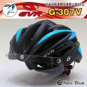 自転車 ヘルメット 【レビューを書いてシールドサービス】 GVR G-307V 商品番号28 ネオ/ブルー JCF公認 クリアシールド付サイクルヘルメット 自転車|enjoyservice