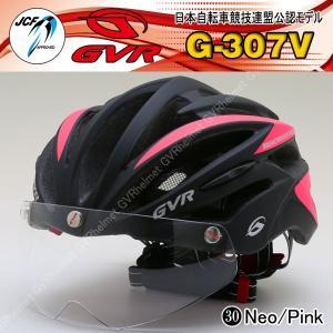 自転車 ヘルメット 【レビューを書いてシールドサービス】 GVR G-307V 商品番号30 ネオ/ピンク JCF公認 クリアシールド付サイクルヘルメット 自転車 enjoyservice
