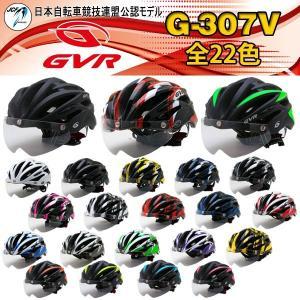 自転車 ヘルメット 【レビューを書いてシールドサービス】 GVR G-307V 全22色 JCF公認 クリアシールド付サイクルヘルメット 自転車 ヘルメット|enjoyservice
