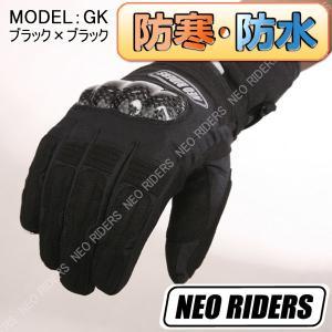 バイク グローブ GK バイクグローブ 防寒 防水 バイクヘルメット バイク HiPORA Thinsulate|enjoyservice