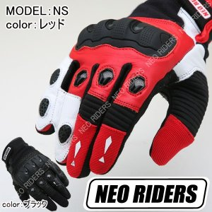 バイク グローブ NS 【ネコポス送料無料】 バイクグローブ バイクヘルメット バイク ライディンググローブ|enjoyservice