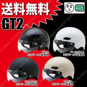 バイク ヘルメット ハーフヘルメット 【レビュー投稿宣言でシールドプレゼント】 GT2 全4色 ハーフヘルメット マグネットシールド装着可能モデル モンキー|enjoyservice