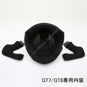 バイク ヘルメット フルフェイス 【GT7/GT8専用】内装 (チークパッド:2つボタン) ヘルメット含まず|enjoyservice