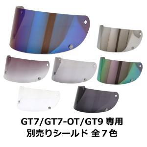 バイク ヘルメット フルフェイス 全8色 GT7/GT9共通 専用シールド レトロ フルフェイス ヘルメット専用シールド 族ヘル|enjoyservice