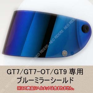 バイク ヘルメット フルフェイス GT7/GT7-OT/GT9共通 専用★ブルーミラー★シールド レトロ フルフェイス ヘルメット専用シールド 族ヘル|enjoyservice