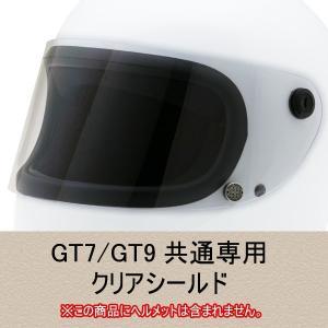 バイク ヘルメット フルフェイス GT7/GT7-OT/GT9共通 専用★クリア★シールド レトロ フルフェイス ヘルメット専用シールド 族ヘル|enjoyservice