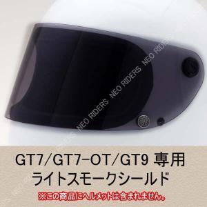 バイク ヘルメット フルフェイス GT7/GT7-OT/GT9共通 専用★ライトスモーク★シールド レトロ フルフェイス ヘルメット専用シールド 族ヘル|enjoyservice